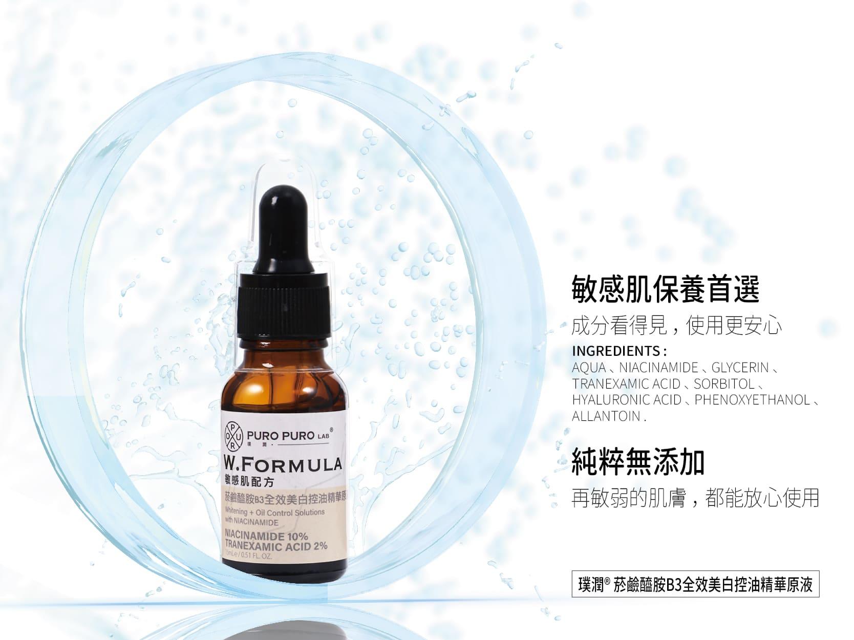 菸鹼醯胺B3全效美白控油精華原液